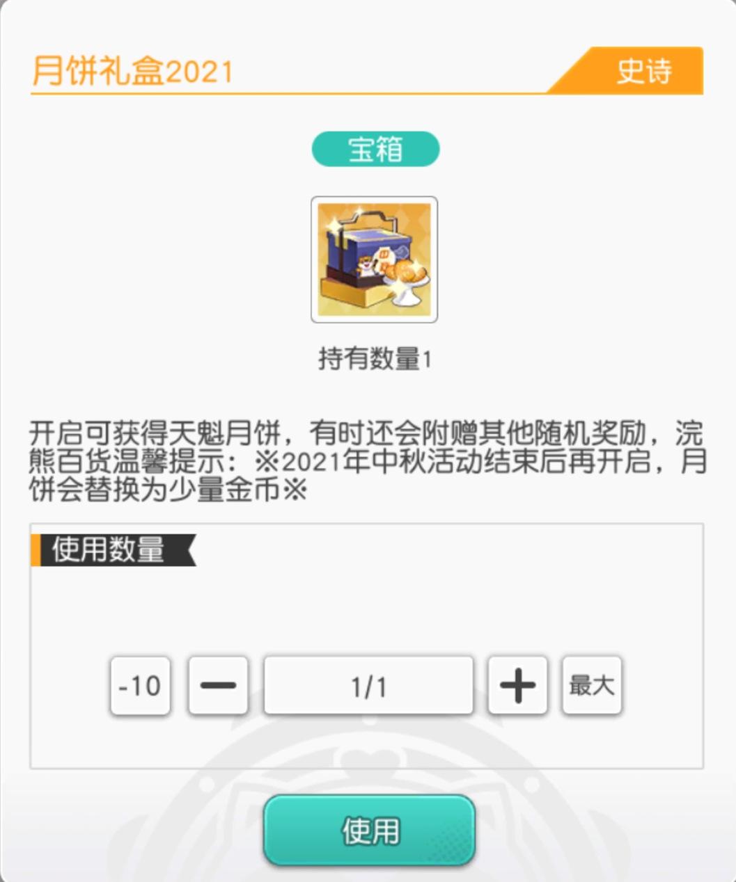 汴京战纪新玩法《小浣熊百将传》全新版本喜迎中秋