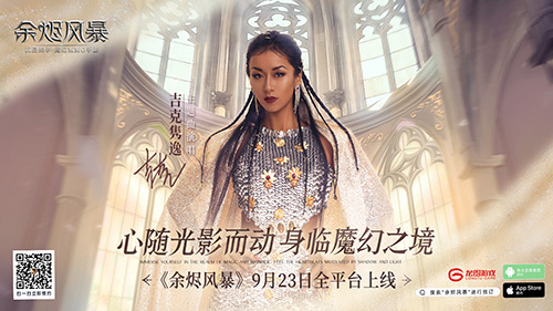 《中国好声音》导师吉克隽逸献唱《余烬风暴》主题曲!MV预告片抢先曝光!