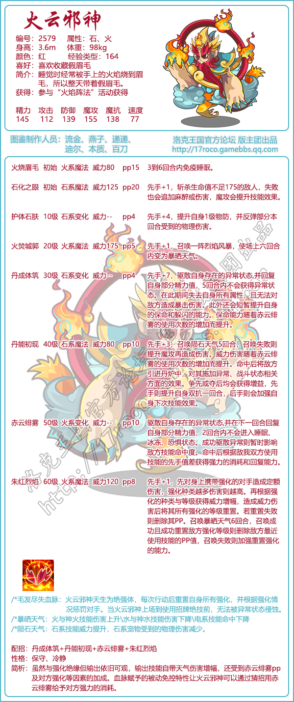 洛克王国火云邪神技能搭配