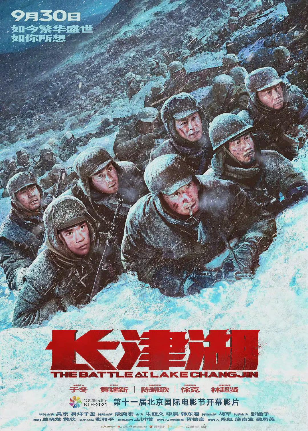 《长津湖》票房突破41亿 直追《复仇者联盟4》