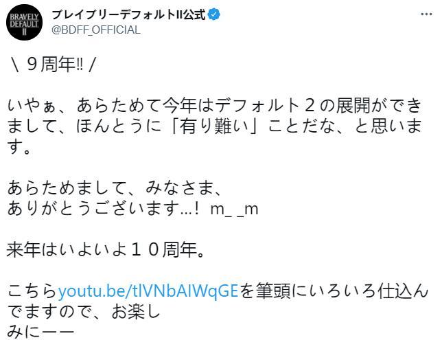 《勇气默示录》系列9周年 官推发布贺图庆祝