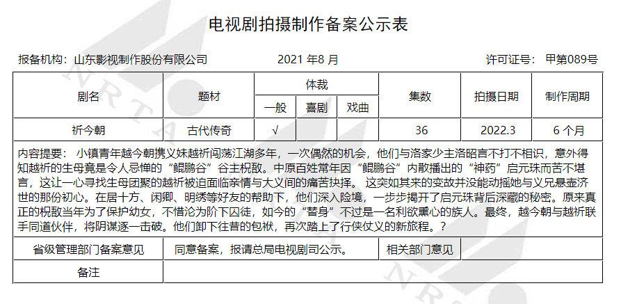 电视剧《仙剑奇侠传六》开通官方微博 2022年3月开拍